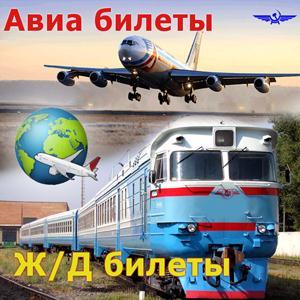 Авиа- и ж/д билеты Борисоглебского
