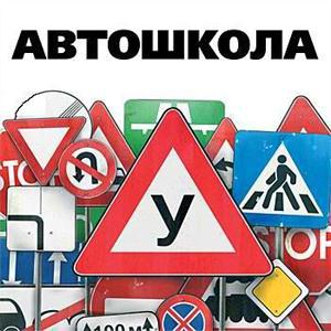 Автошколы Борисоглебского