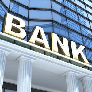 Банки Борисоглебского