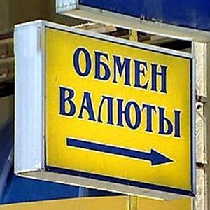Обмен валют Борисоглебского