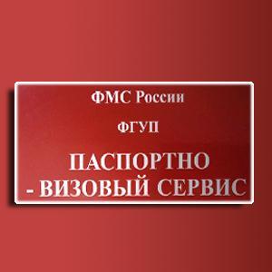 Паспортно-визовые службы Борисоглебского