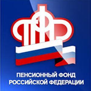 Пенсионные фонды Борисоглебского