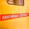 Аварийные службы в Борисоглебском