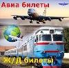 Авиа- и ж/д билеты в Борисоглебском
