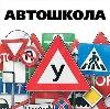 Автошколы в Борисоглебском