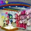 Детские магазины в Борисоглебском