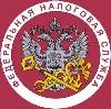Налоговые инспекции, службы в Борисоглебском