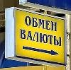 Обмен валют в Борисоглебском