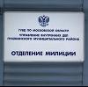 Отделения полиции в Борисоглебском