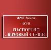 Паспортно-визовые службы в Борисоглебском