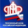 Пенсионные фонды в Борисоглебском